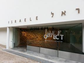 Israel - Venice Biennale 2016